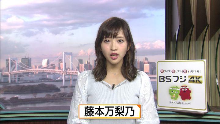 2019年12月03日藤本万梨乃の画像02枚目