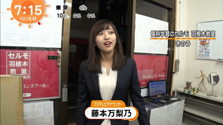 2019年12月06日藤本万梨乃の画像01枚目