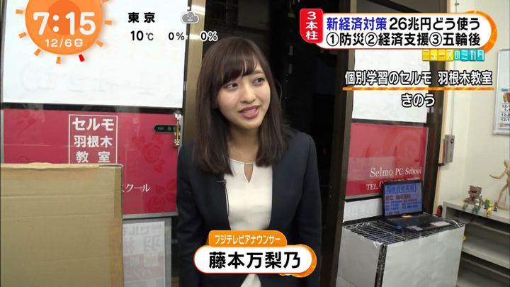 2019年12月06日藤本万梨乃の画像02枚目
