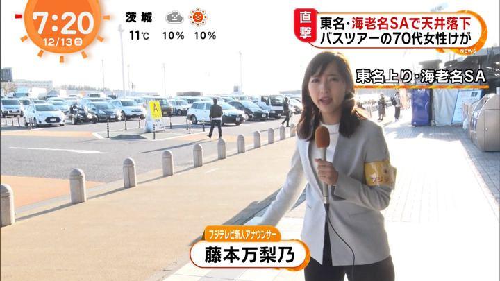 2019年12月13日藤本万梨乃の画像01枚目