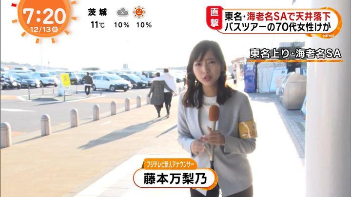 2019年12月13日藤本万梨乃の画像02枚目