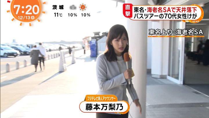 2019年12月13日藤本万梨乃の画像03枚目