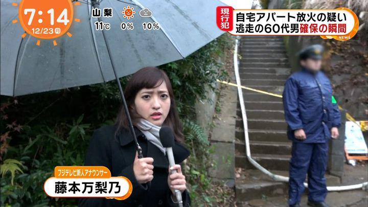 2019年12月23日藤本万梨乃の画像01枚目