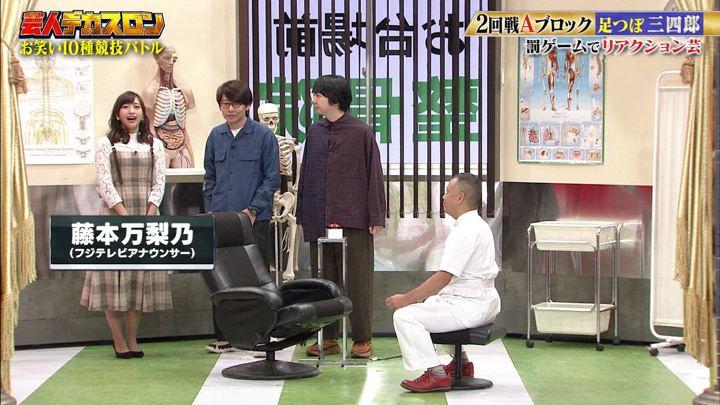 2019年12月29日藤本万梨乃の画像12枚目