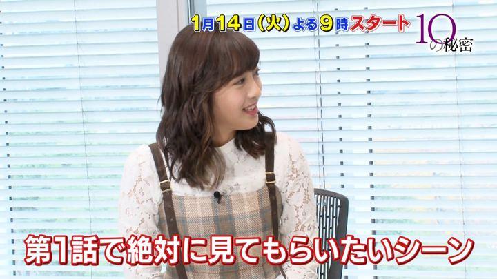 2020年01月04日藤本万梨乃の画像02枚目