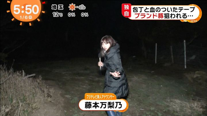 2020年01月06日藤本万梨乃の画像01枚目