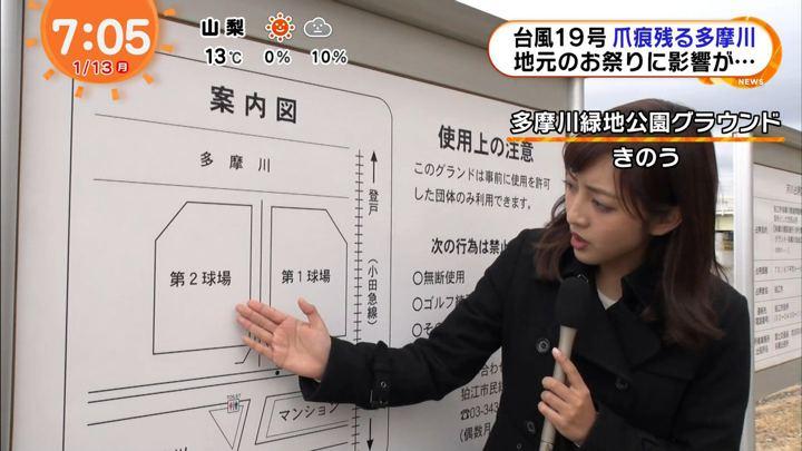 2020年01月13日藤本万梨乃の画像04枚目