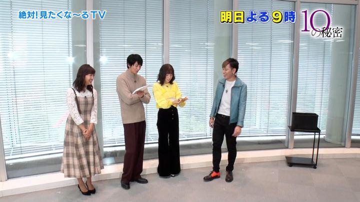 2020年01月13日藤本万梨乃の画像09枚目