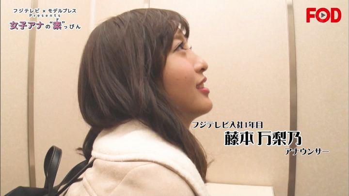 2020年01月16日藤本万梨乃の画像05枚目