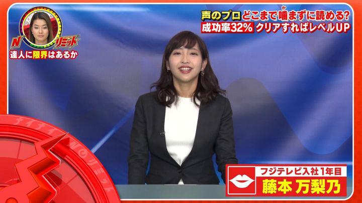 2020年01月18日藤本万梨乃の画像01枚目