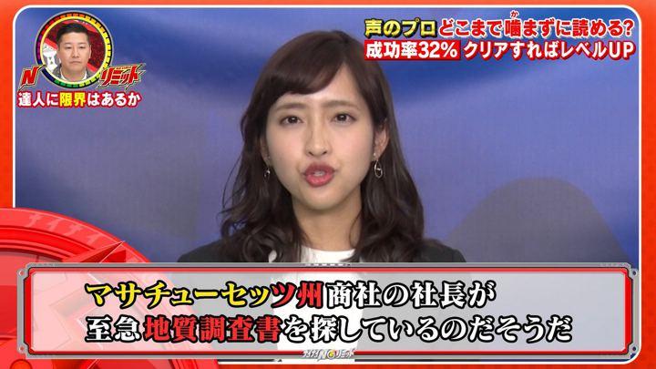 2020年01月18日藤本万梨乃の画像02枚目