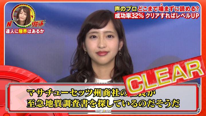 2020年01月18日藤本万梨乃の画像03枚目