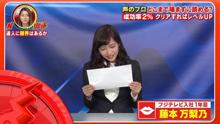 2020年01月18日藤本万梨乃の画像09枚目