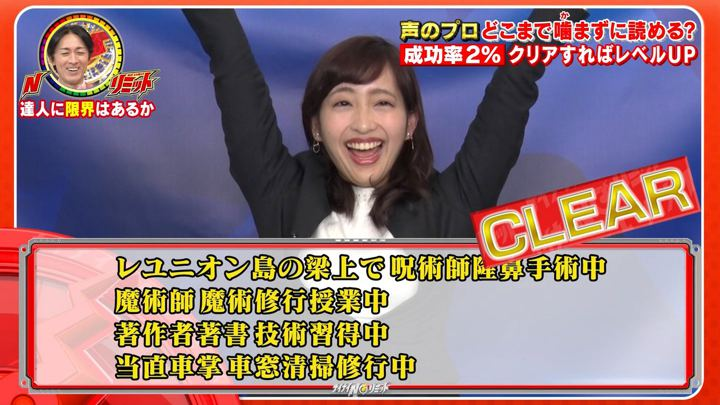 2020年01月18日藤本万梨乃の画像11枚目