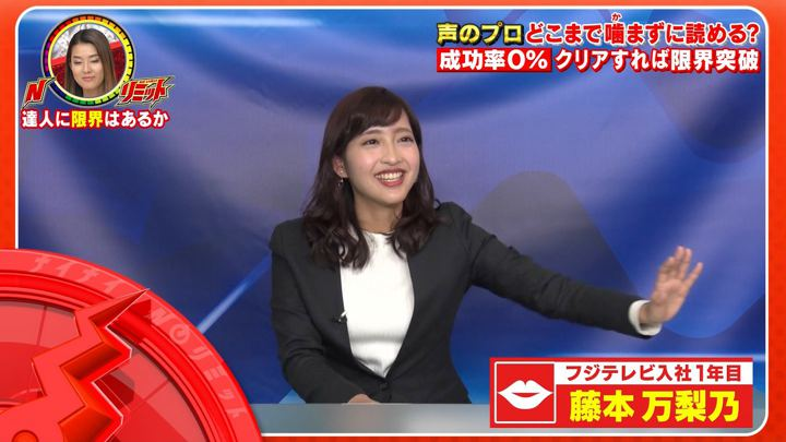 2020年01月18日藤本万梨乃の画像12枚目