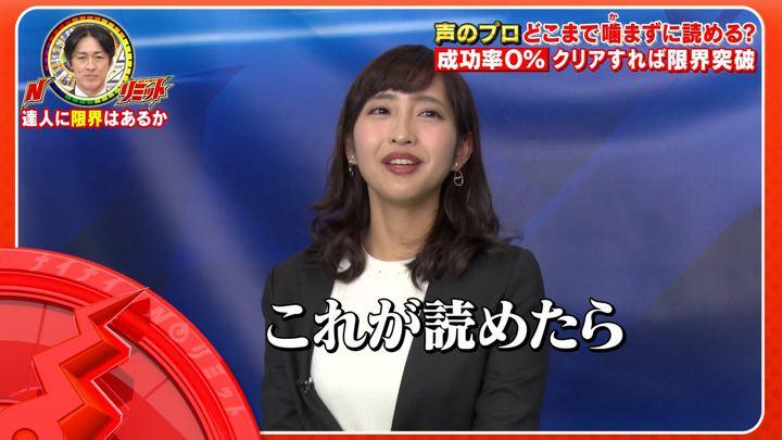 2020年01月18日藤本万梨乃の画像14枚目