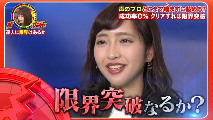 2020年01月18日藤本万梨乃の画像18枚目