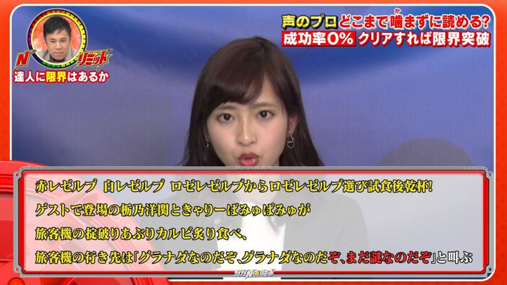 2020年01月18日藤本万梨乃の画像19枚目