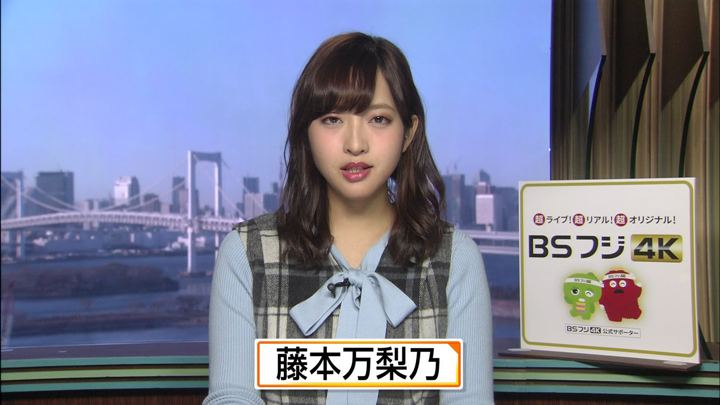 2020年01月21日藤本万梨乃の画像02枚目