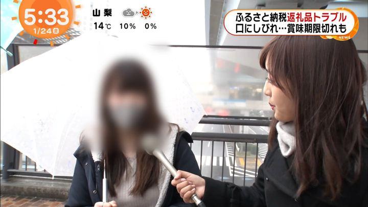 2020年01月24日藤本万梨乃の画像01枚目