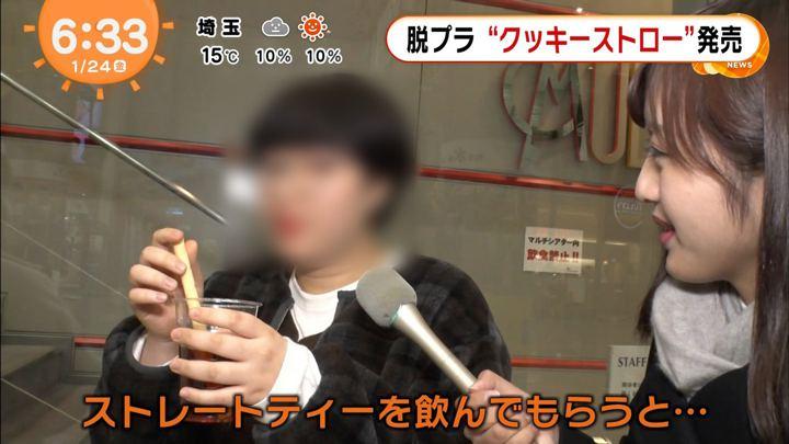 2020年01月24日藤本万梨乃の画像04枚目