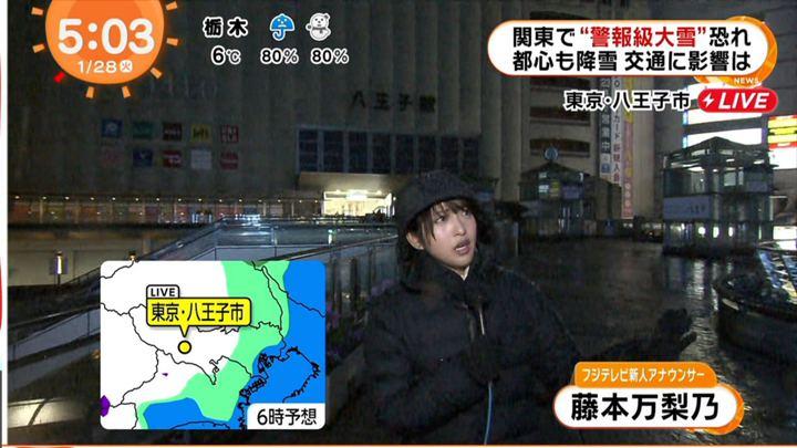 2020年01月28日藤本万梨乃の画像03枚目