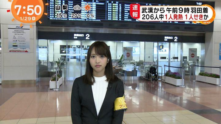 2020年01月29日藤本万梨乃の画像07枚目