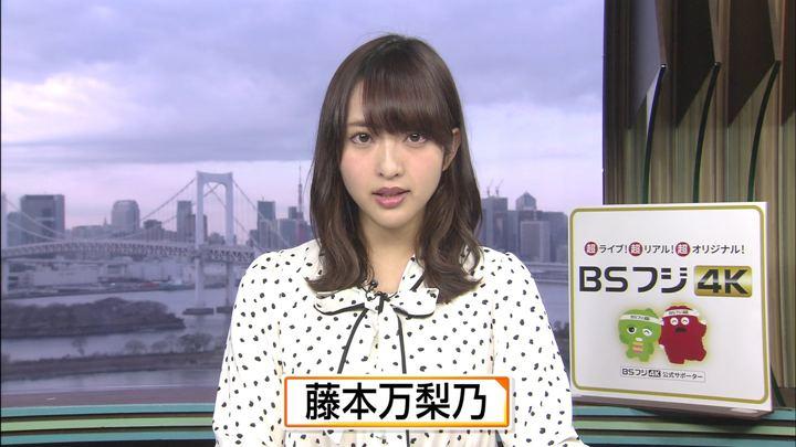 2020年02月04日藤本万梨乃の画像02枚目