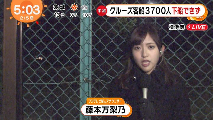 2020年02月05日藤本万梨乃の画像02枚目