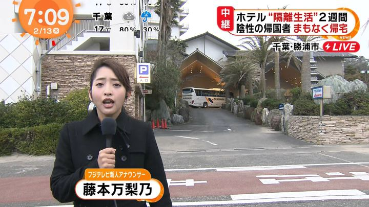 2020年02月13日藤本万梨乃の画像02枚目