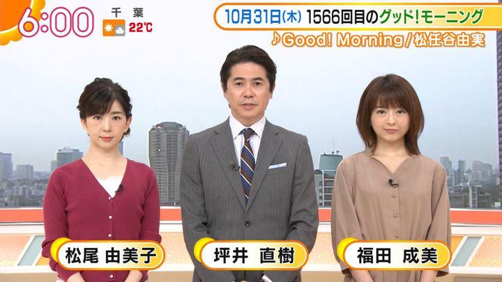 2019年10月31日福田成美の画像07枚目