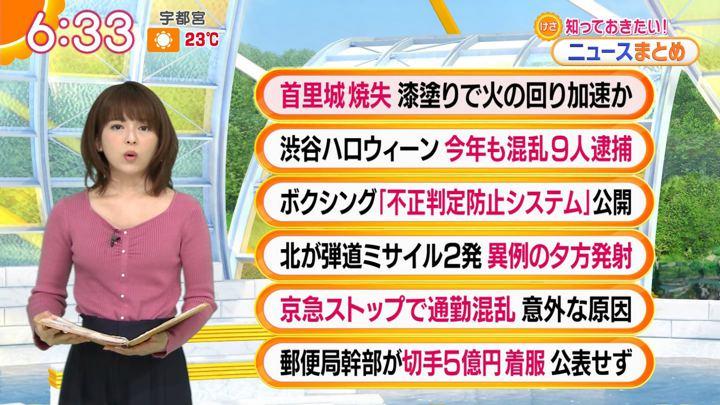 2019年11月01日福田成美の画像09枚目