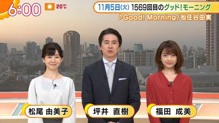 2019年11月05日福田成美の画像10枚目