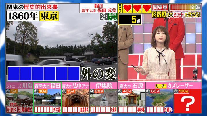2019年11月18日福田成美の画像24枚目