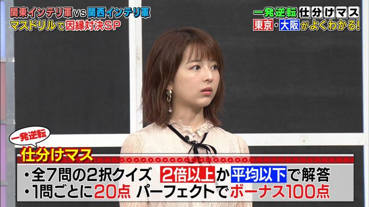 2019年11月18日福田成美の画像27枚目