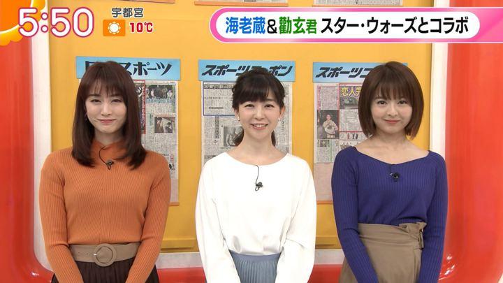 2019年11月29日福田成美の画像05枚目