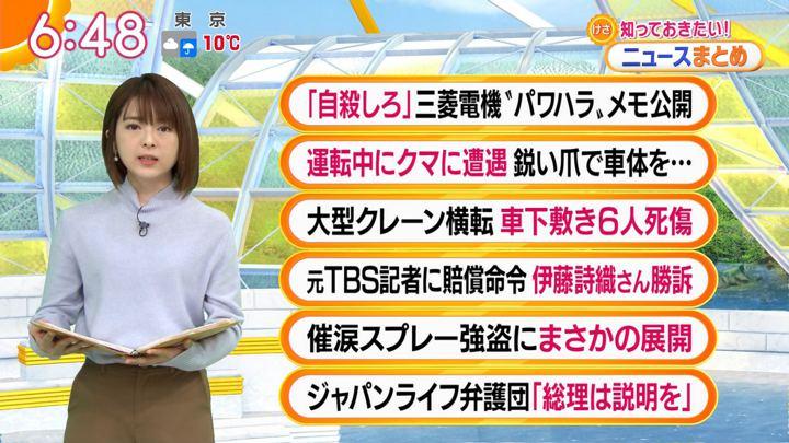 2019年12月19日福田成美の画像12枚目