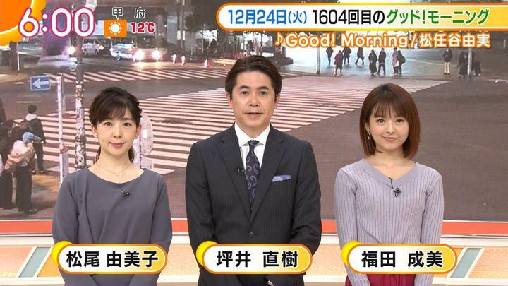 2019年12月24日福田成美の画像09枚目