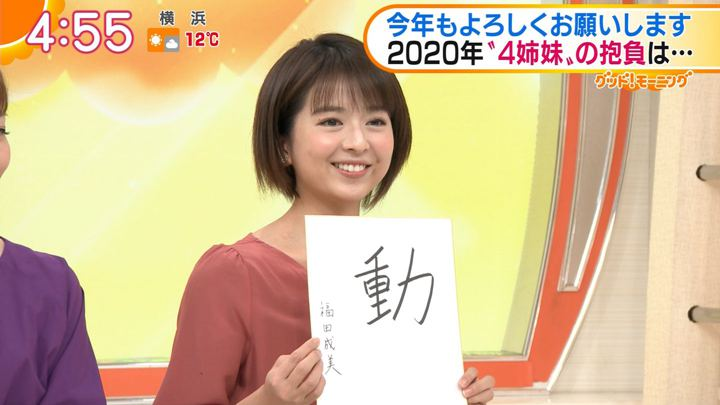 2020年01月06日福田成美の画像03枚目