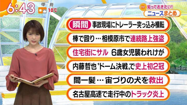 2020年01月06日福田成美の画像17枚目