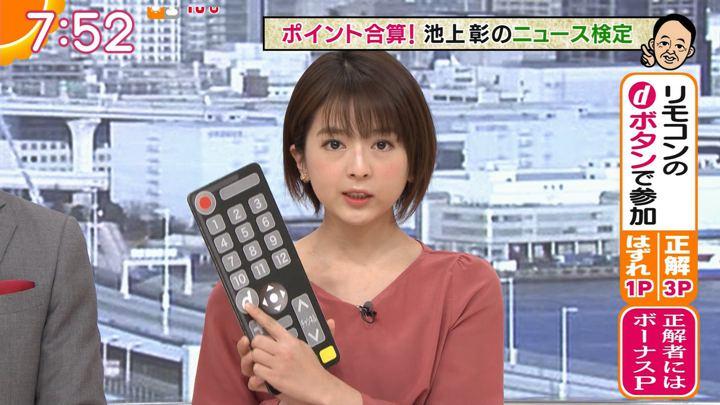 2020年01月06日福田成美の画像21枚目