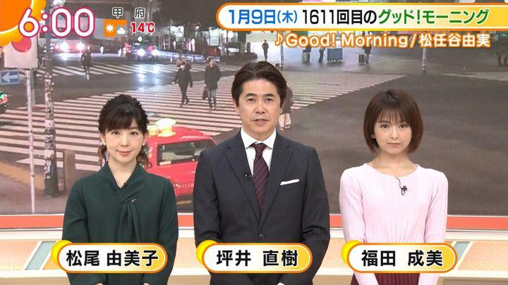 2020年01月09日福田成美の画像08枚目