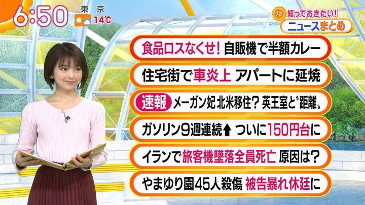 2020年01月09日福田成美の画像11枚目