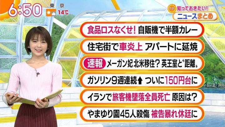 2020年01月09日福田成美の画像12枚目
