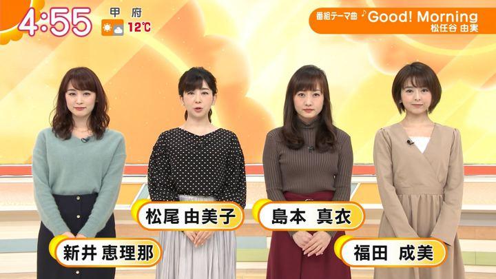 2020年01月10日福田成美の画像01枚目