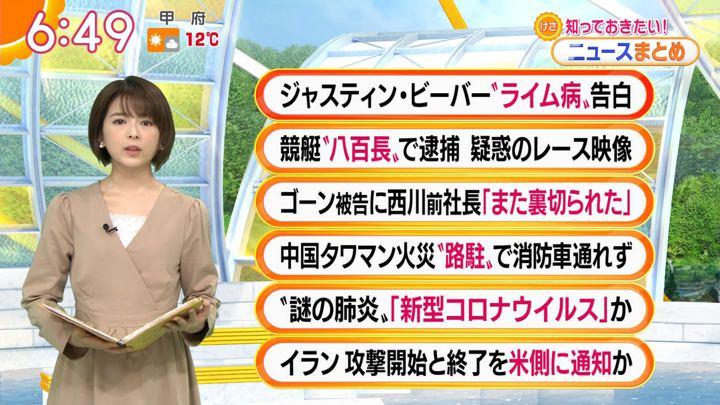 2020年01月10日福田成美の画像17枚目