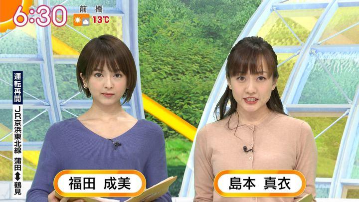 2020年01月13日福田成美の画像09枚目