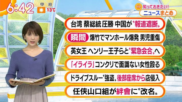 2020年01月13日福田成美の画像10枚目