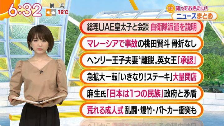 2020年01月14日福田成美の画像11枚目