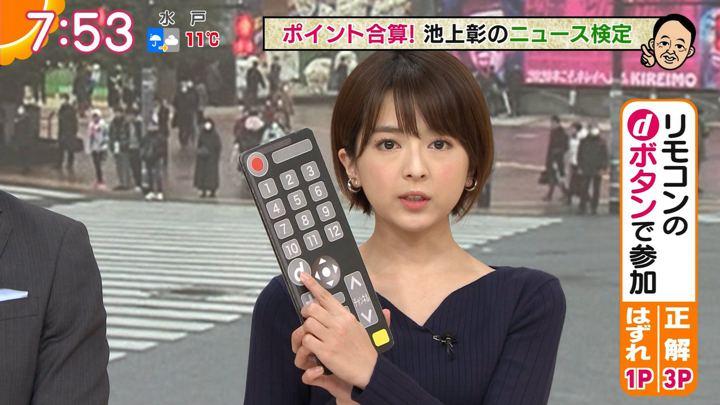 2020年01月15日福田成美の画像18枚目